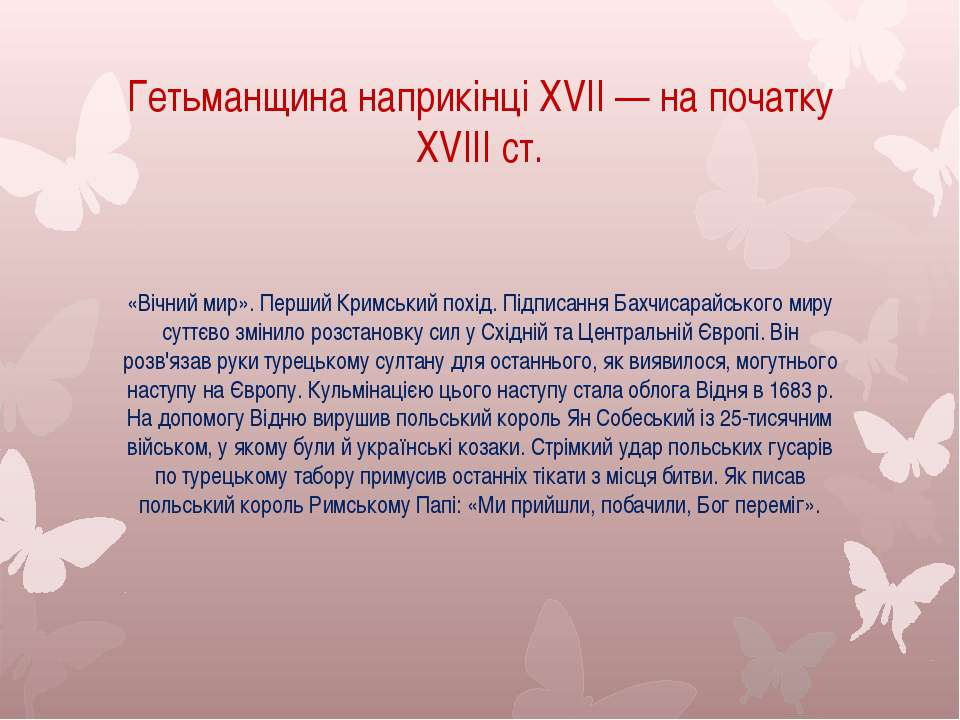 Гетьманщина наприкінці XVII — на початку XVIII ст. «Вічний мир». Перший Кримс...