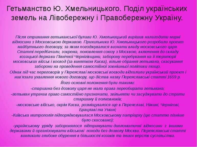 Гетьманство Ю. Хмельницького. Поділ українських земель на Лівобережну і Право...