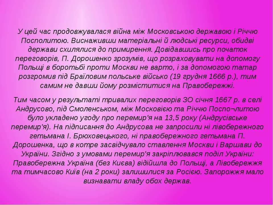 У цей час продовжувалася війна між Московською державою і Річчю Посполитою. В...