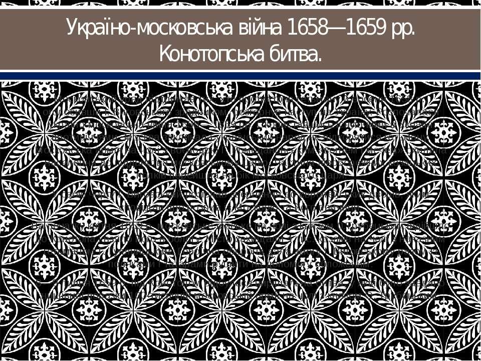 Україно-московська війна 1658—1659 рр. Конотопська битва. Московський уряд пі...