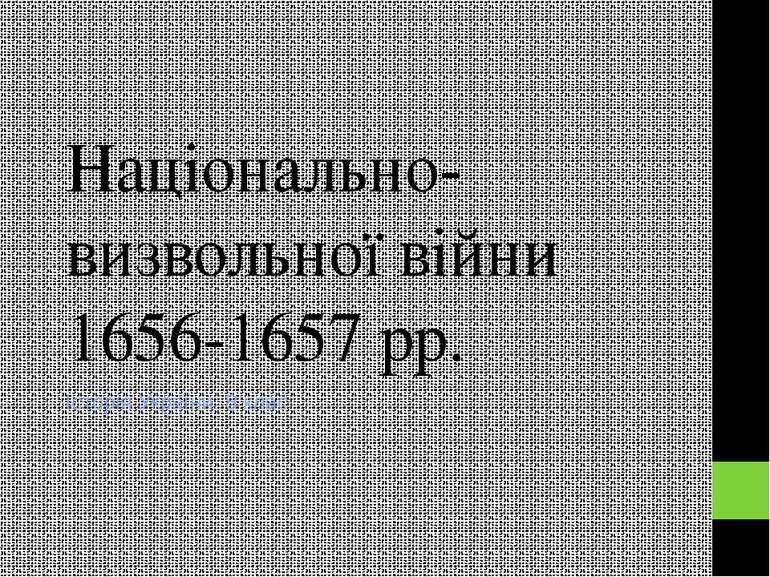 Національно-визвольної війни 1656-1657 рр. Історія України. 8 клас