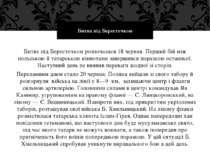 Битва під Берестечком розпочалася 18 червня. Перший бій між польською й татар...