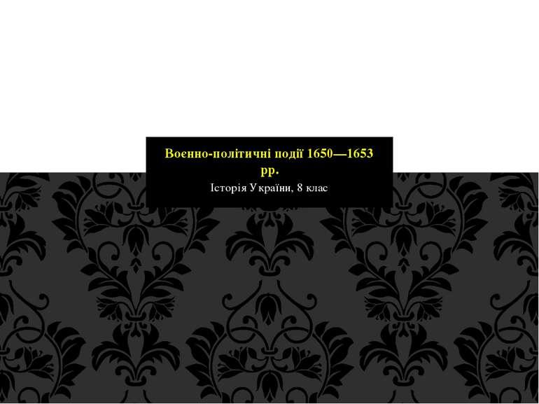 Історія України, 8 клас Воєнно-політичні події 1650—1653 pp.