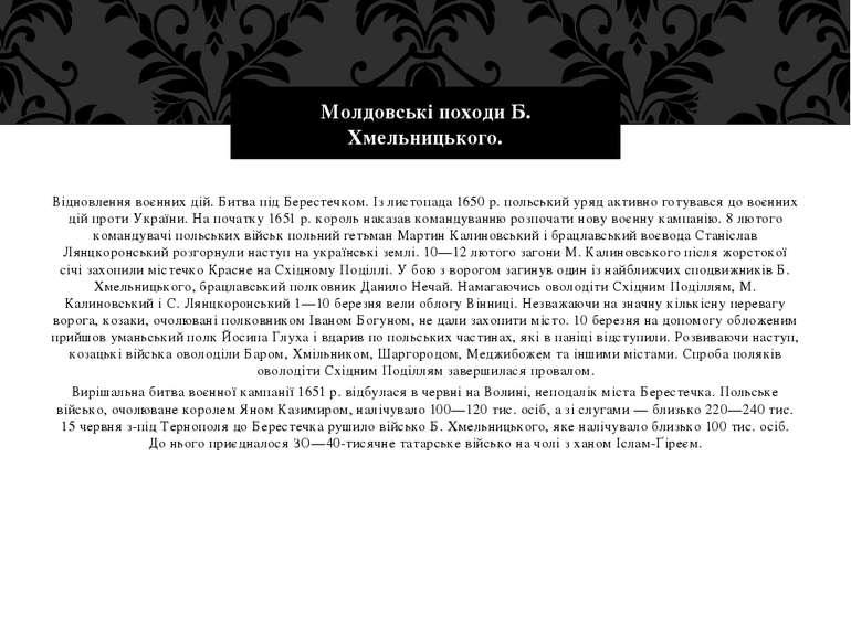 Відновлення воєнних дій. Битва під Берестечком. Із листопада 1650 р. польськи...