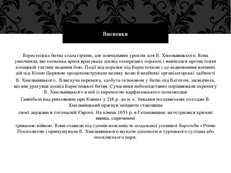 Берестецька битва стала гірким, але повчальним уроком для Б. Хмельницького. В...