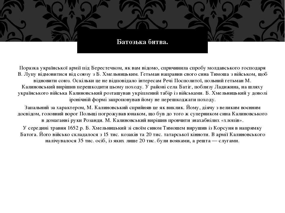 Поразка української армії під Берестечком, як вам відомо, спричинила спробу м...