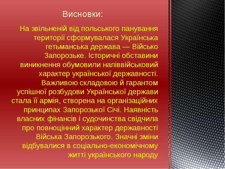 На звільненій від польського панування території сформувалася Українська геть...