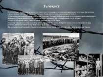 Голокост Особливу увагу приділяли окупанти систематичного і планомірного знищ...