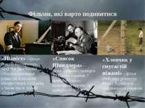 Фільми, які варто подивитися «Піаніст» - фільм Романа Поланського, який був у...