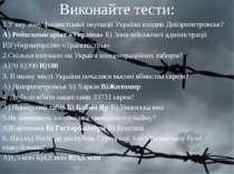 Виконайте тести: 1.У яку зону фашистської окупації України входив Дніпропетро...