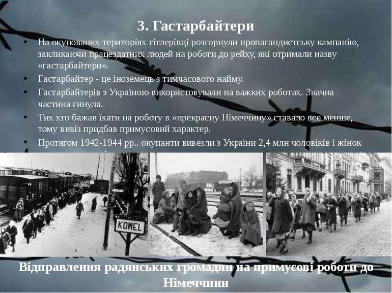 3. Гастарбайтери На окупованих територіях гітлерівці розгорнули пропагандистс...