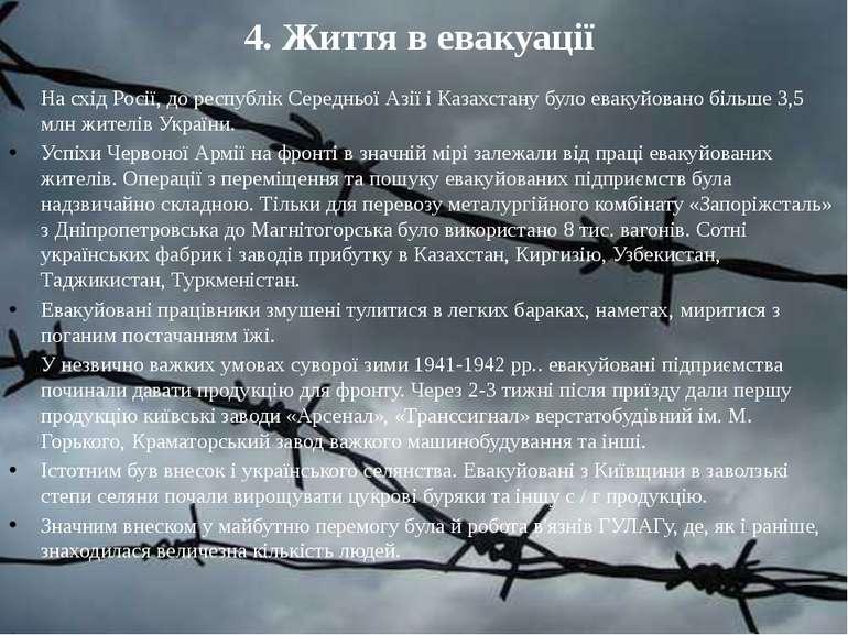 4. Життя в евакуації На схід Росії, до республік Середньої Азії і Казахстану ...