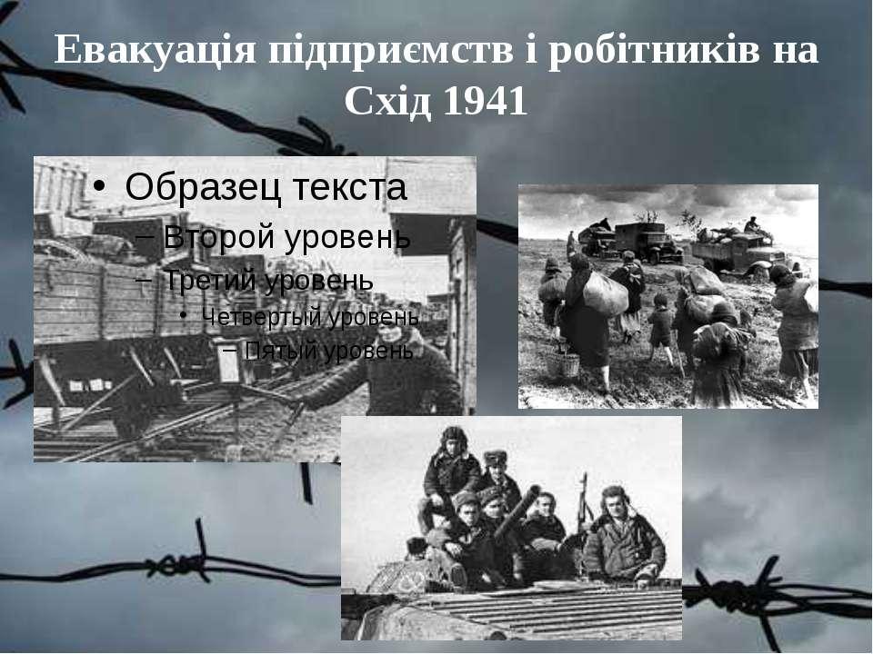 Евакуація підприємств і робітників на Схід 1941