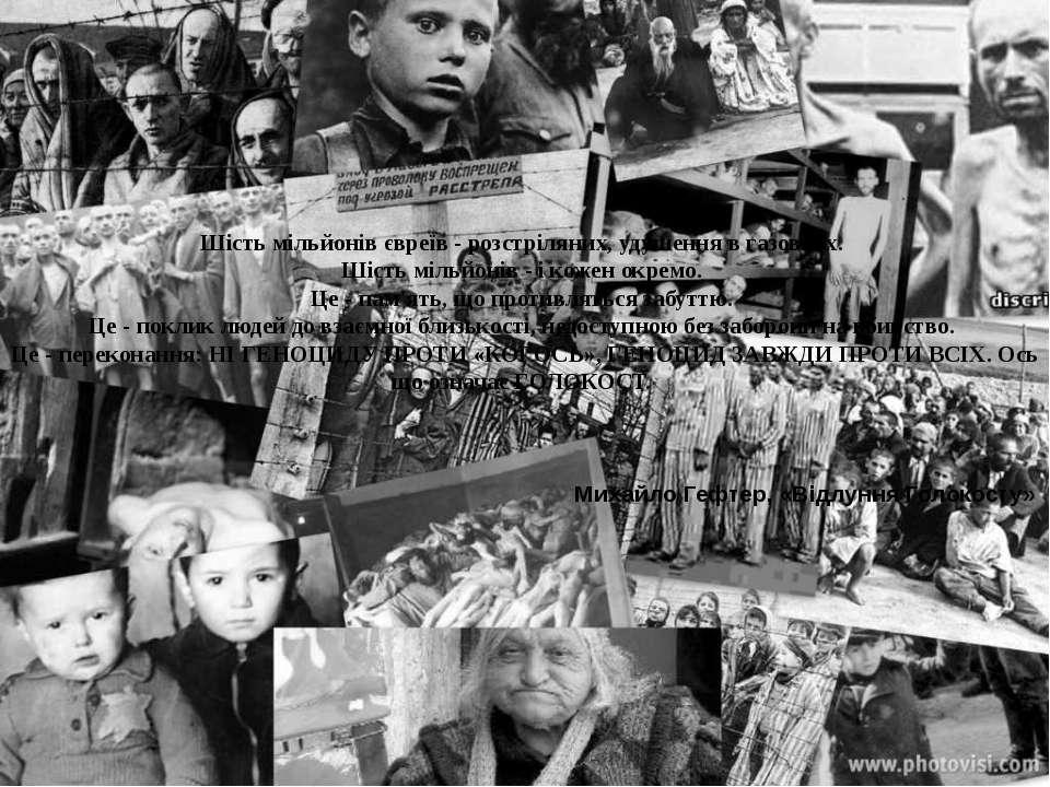 Шість мільйонів євреїв - розстріляних, удушення в газовках. Шість мільйонів -...