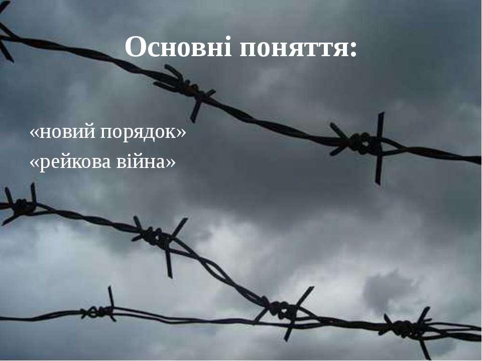 Основні поняття: «новий порядок» «рейкова війна»