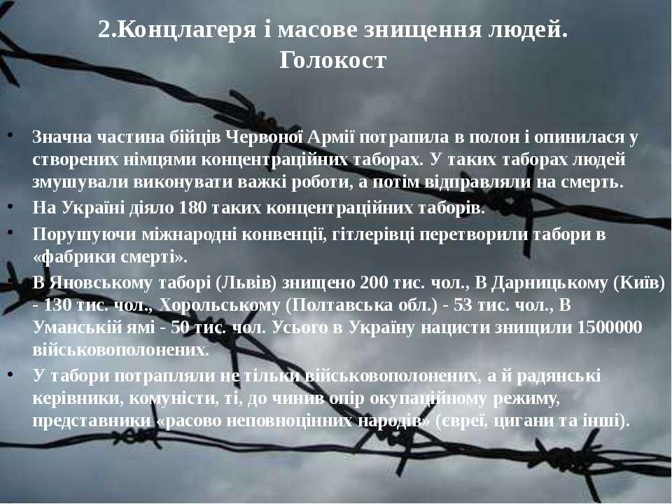 2.Концлагеря і масове знищення людей. Голокост Значна частина бійців Червоної...