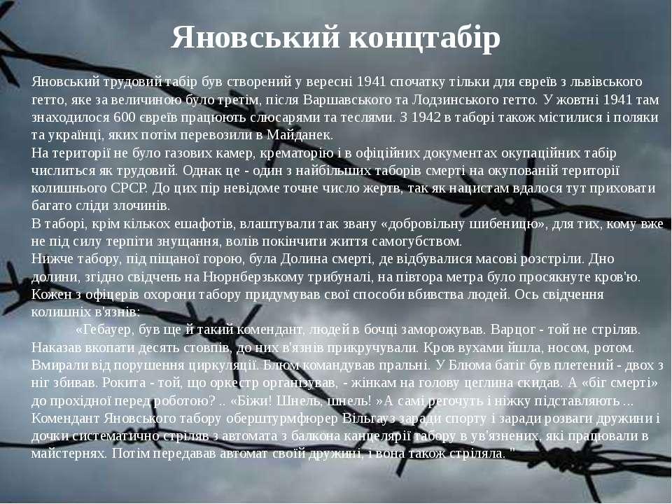 Яновський концтабір Яновський трудовий табір був створений у вересні 1941 спо...