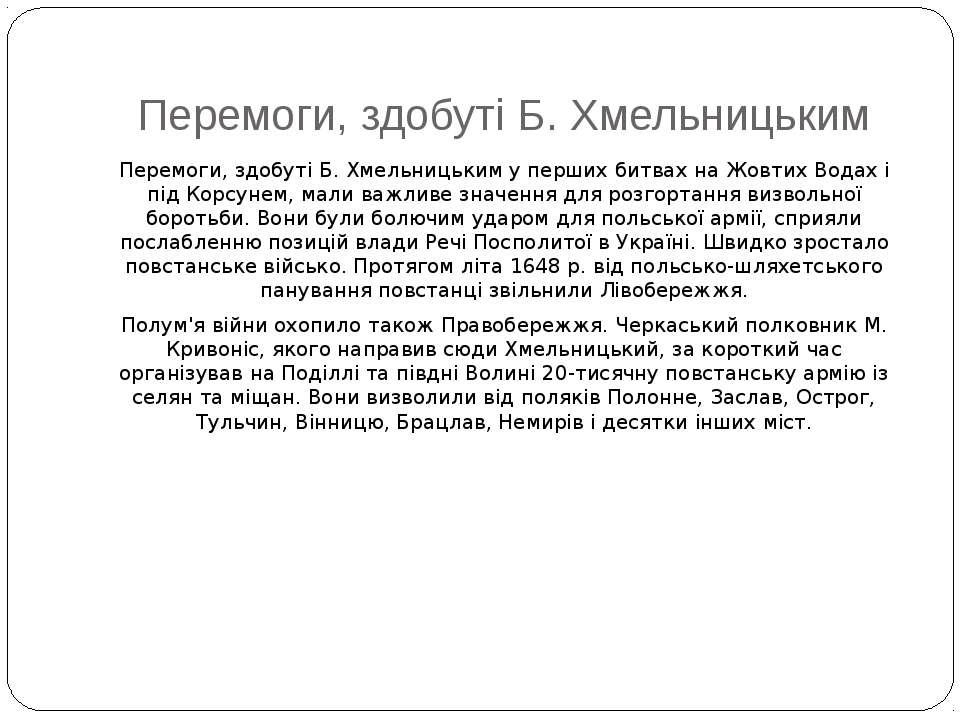 Перемоги, здобуті Б. Хмельницьким Перемоги, здобуті Б. Хмельницьким у перших ...