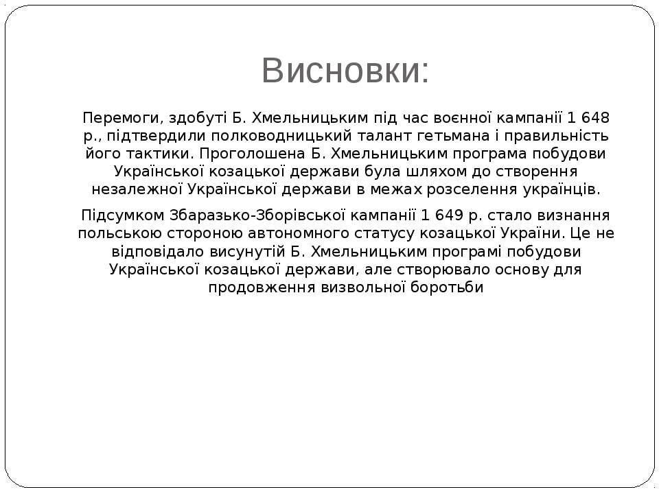 Висновки: Перемоги, здобуті Б. Хмельницьким під час воєнної кампанії 1 648 p....