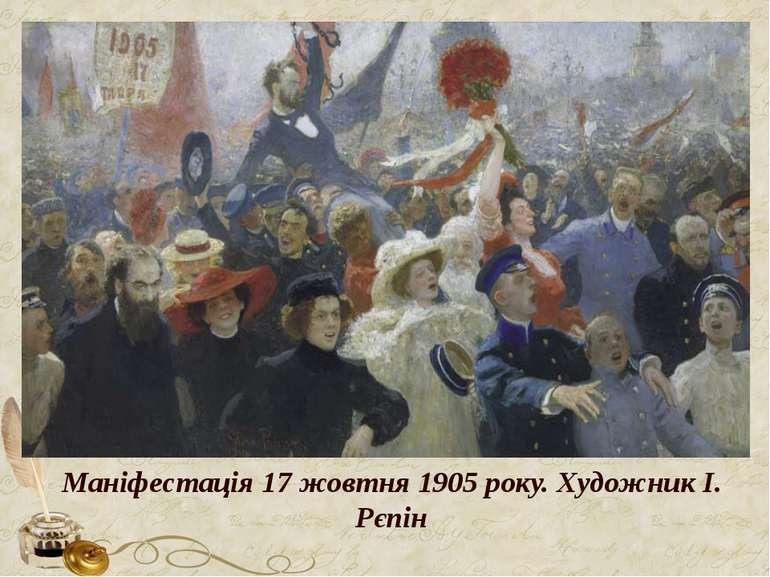 Маніфестація 17 жовтня 1905 року. Художник І. Рєпін