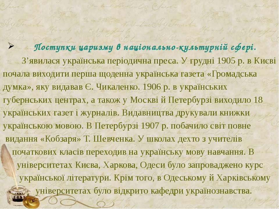 Поступки царизму в національно-культурній сфері. З'явилася українська періоди...