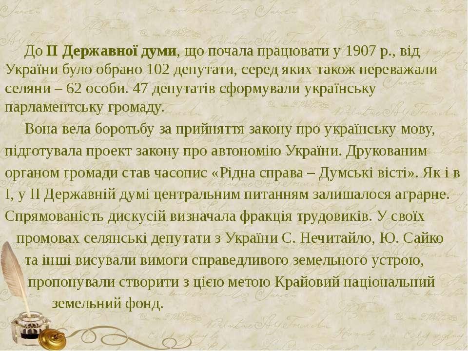 До II Державної думи, що почала працювати у 1907 р., від України було обрано ...