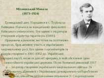 Міхновський Микола (1873–1924) Громадський діяч. Народився в с. Турівка на Ки...
