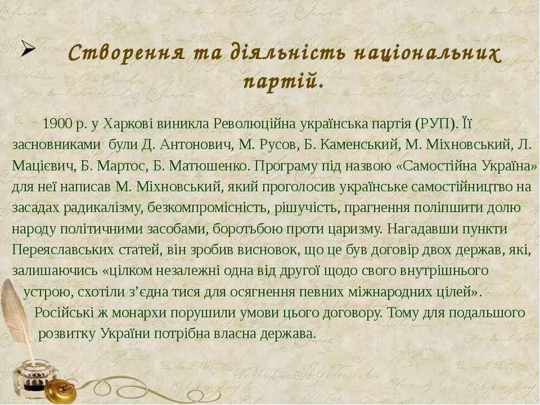 Створення та діяльність національних партій. 1900 р. у Харкові виникла Револю...