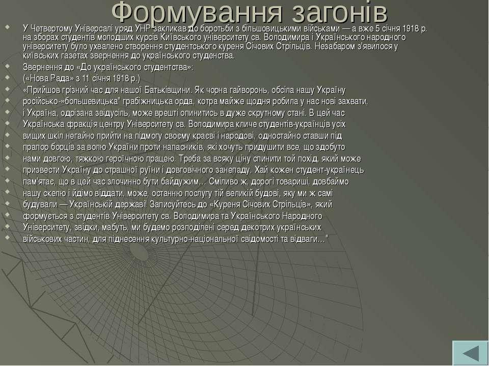Формування загонів У Четвертому Універсалі уряд УНР закликав до боротьби з бі...
