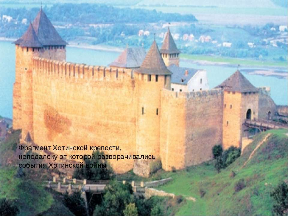 Фрагмент Хотинской крепости, неподалеку от которой разворачивались события Хо...