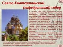 Свято-Екатерининский (кафедральный) собор В сентябре 1886 года Екатеринодар п...