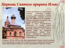 Церковь Святого пророка Илии В 1892 году Кубанская область была охвачена эпид...