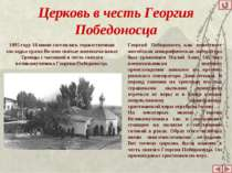 Церковь в честь Георгия Победоносца Георгий Победоносец как повествует житейс...
