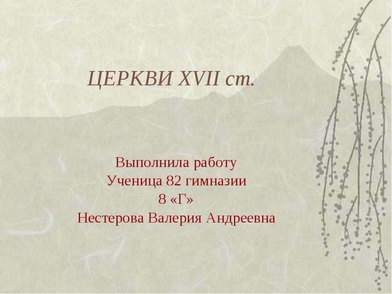Выполнила работу Ученица 82 гимназии 8 «Г» Нестерова Валерия Андреевна ЦЕРКВИ...