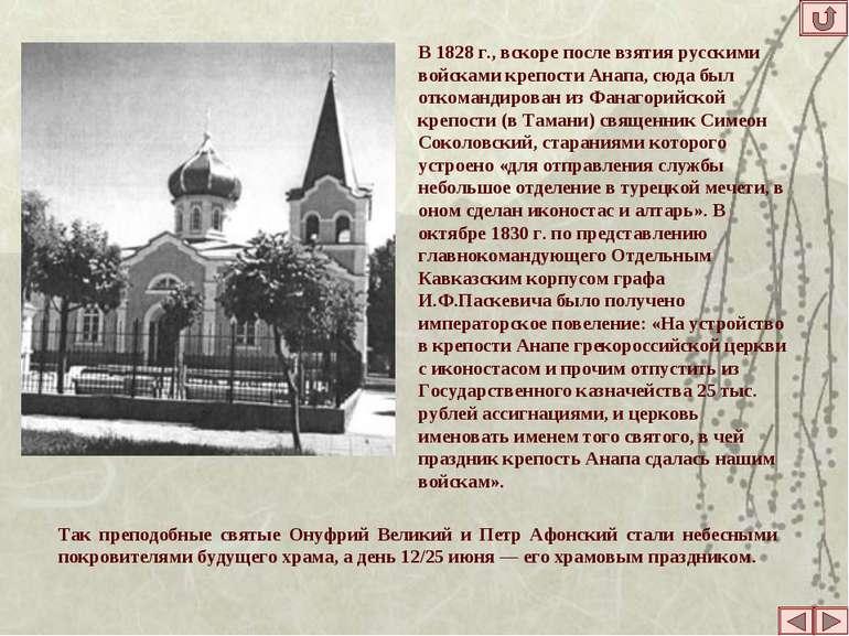 Так преподобные святые Онуфрий Великий и Петр Афонский стали небесными покров...