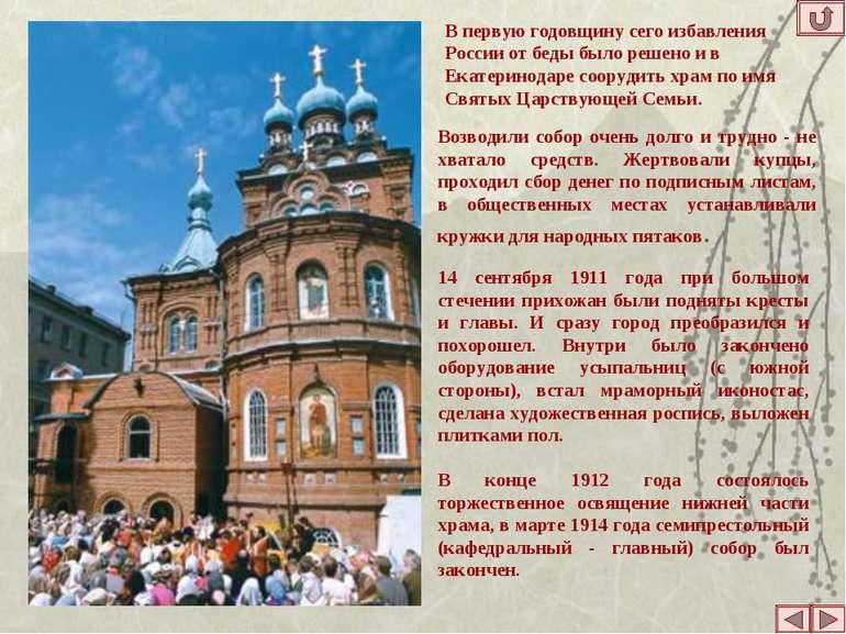 Возводили собор очень долго и трудно - не хватало средств. Жертвовали купцы, ...