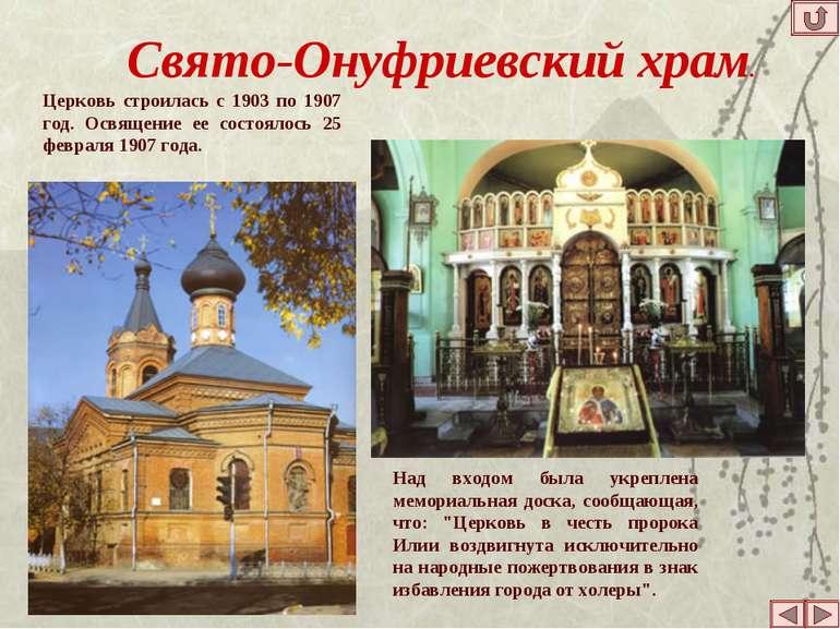 Церковь строилась с 1903 по 1907 год. Освящение ее состоялось 25 февраля 1907...