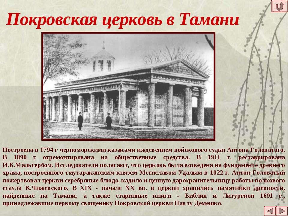 Покровская церковь в Тамани Построена в 1794 г черноморскими казаками иждевен...