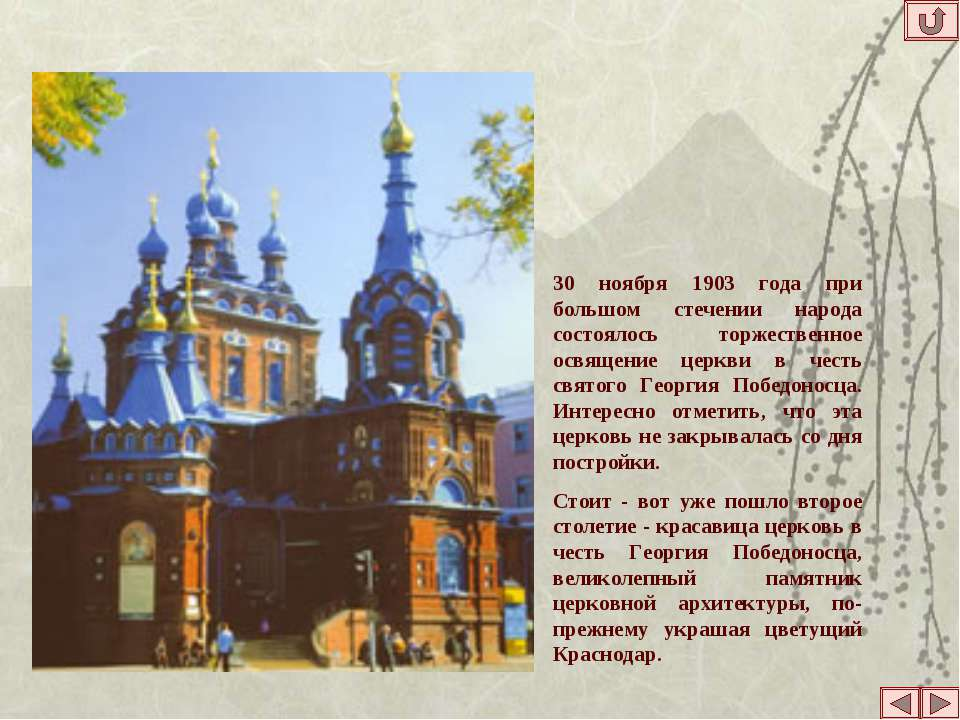 30 ноября 1903 года при большом стечении народа состоялось торжественное освя...