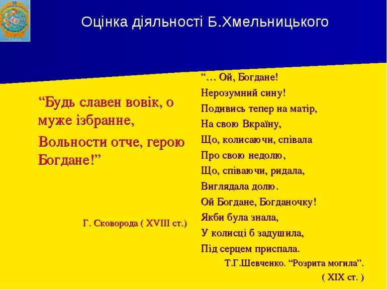 """""""Будь славен вовік, о муже ізбранне, Вольности отче, герою Богдане!"""" Г. Сково..."""