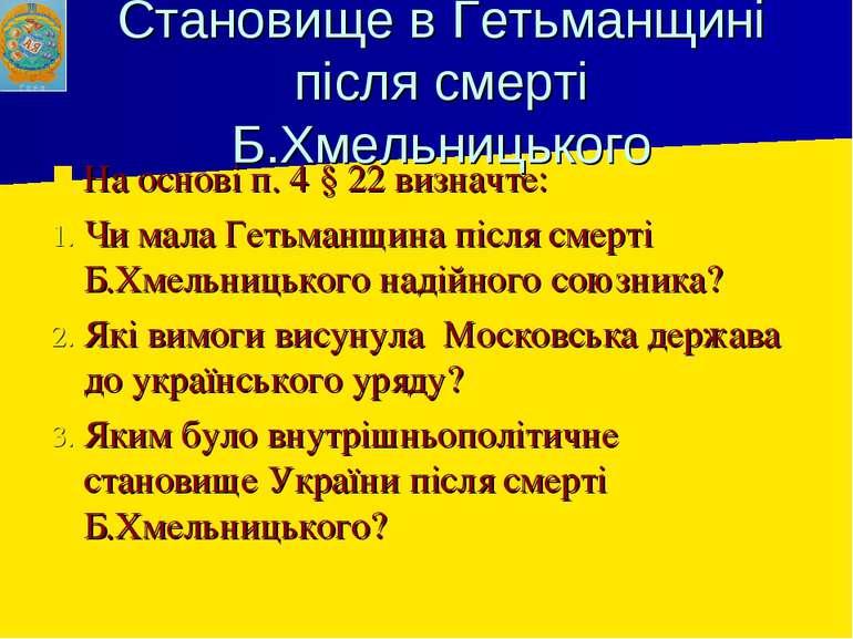 Становище в Гетьманщині після смерті Б.Хмельницького На основі п. 4 § 22 визн...