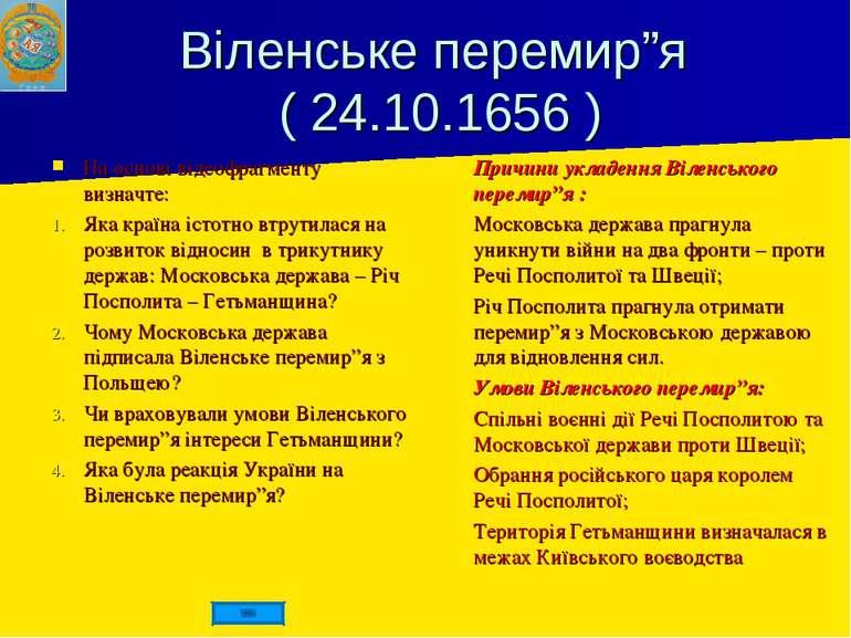 """Віленське перемир""""я ( 24.10.1656 ) На основі відеофрагменту визначте: Яка кра..."""