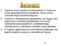 Україна після здобуття незалежності стала на шлях демократичного розвитку. Во...