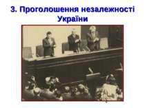 3. Проголошення незалежності України