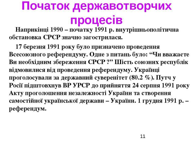 Початок державотворчих процесів Наприкінці 1990 – початку 1991 р. внутрішньоп...
