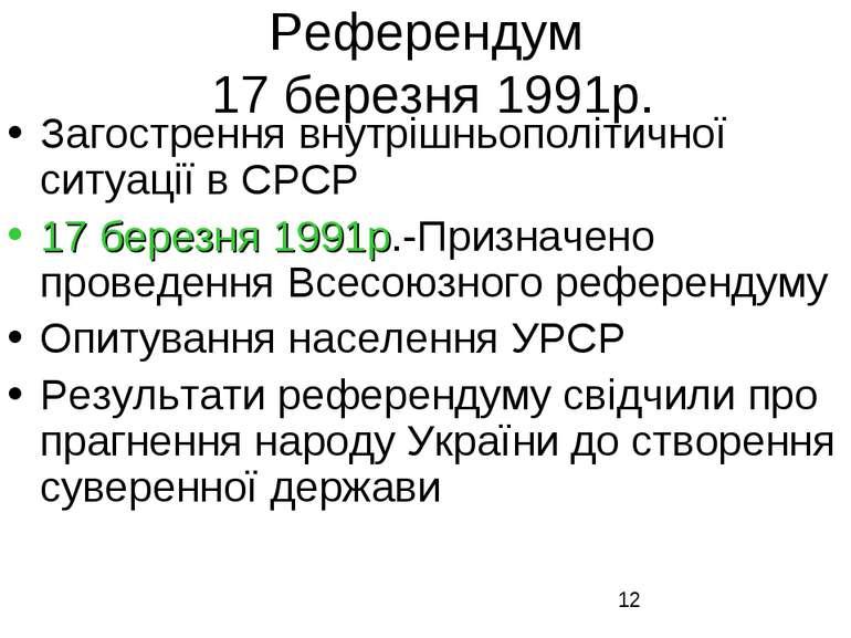 Референдум 17 березня 1991р. Загострення внутрішньополітичної ситуації в СРСР...