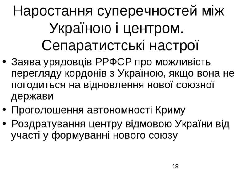 Наростання суперечностей між Україною і центром. Сепаратистські настрої Заява...