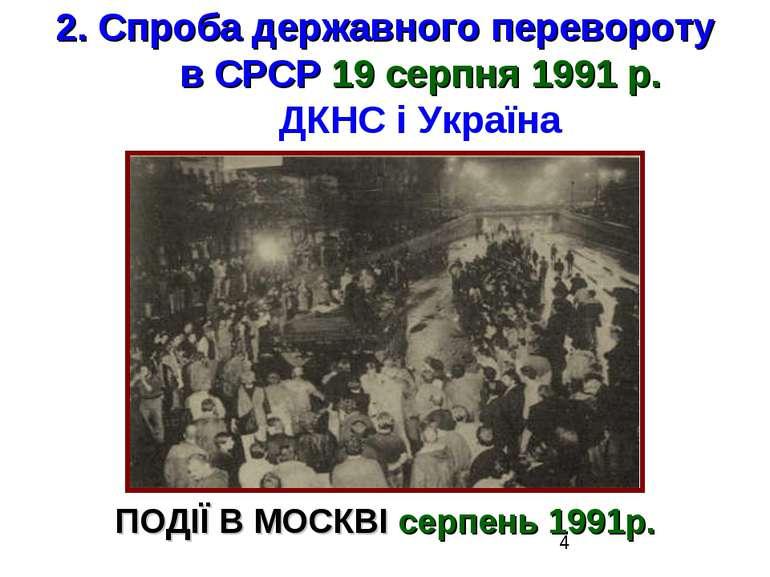 2. Спроба державного перевороту в СРСР 19 серпня 1991 р. ДКНС і Україна ПОДІЇ...