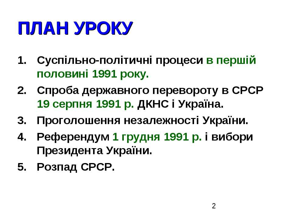 ПЛАН УРОКУ Суспільно-політичні процеси в першій половині 1991 року. Спроба де...