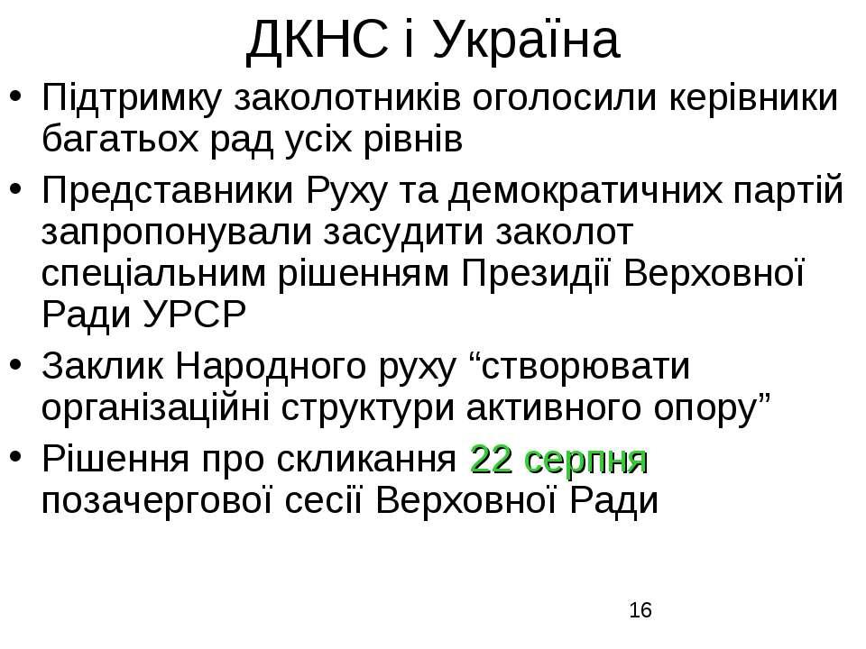 ДКНС і Україна Підтримку заколотників оголосили керівники багатьох рад усіх р...